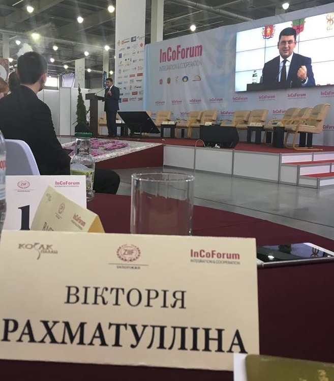 Эксперты UCCI Group в Запорожье на InCoForum